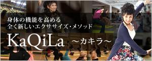 KaQiLa~カキラ~メソッド公式サイト