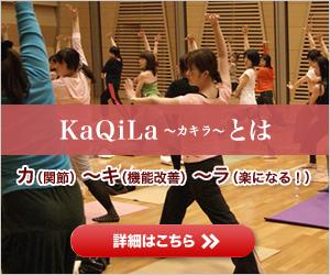 KaQiLa~カキラ~とは