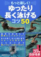 banner_swimbook